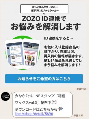 【限定無料スタンプ】ゾゾタウン箱猫マックス第3弾 スタンプ(2016年01月18日まで) (5)