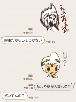 【ご当地キャラクリエイターズ】北海道名寄市観光キャラクター「なよろう」 スタンプ (5)