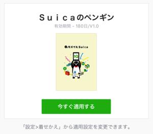 【無料着せかえ】Suicaのペンギン(2016年02月24日まで)5