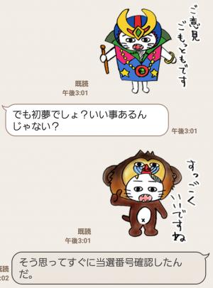 【限定無料スタンプ】ゾゾタウン箱猫マックス第3弾 スタンプ(2016年01月18日まで) (12)