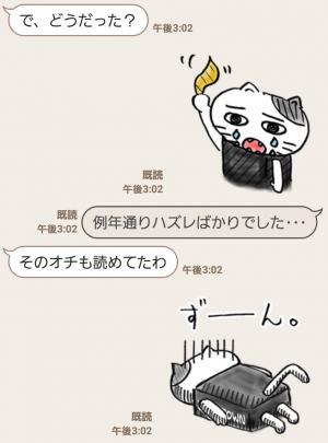 【限定無料スタンプ】ゾゾタウン箱猫マックス第3弾 スタンプ(2016年01月18日まで) (13)