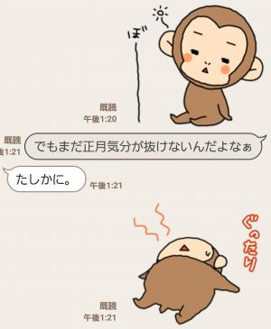 【企業マスコットクリエイターズ】京都のさるる スタンプ (4)