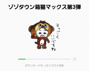 【限定無料スタンプ】ゾゾタウン箱猫マックス第3弾 スタンプ(2016年01月18日まで) (2)