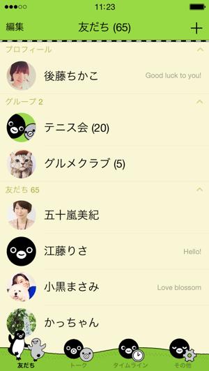 【無料着せかえ】Suicaのペンギン(2016年02月24日まで)3