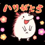【無料スタンプ速報】全16種!動くみずっちスタンプ(2016年02月08日まで)