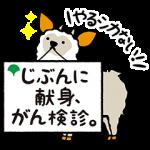 【隠し無料スタンプ】がん検診キャラクター モシカモくん スタンプ(2016年03月16日まで)
