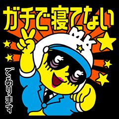 【無料スタンプ速報:隠しスタンプ】マツポリちゃんのお仕事大好きスタンプ(2016年04月18日まで)