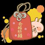 【隠し無料スタンプ】ルーレット限定 受験頑張ってウサちゃん スタンプ(2016年02月06日まで)