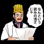 【隠し無料スタンプ】選べるニュース×三国志 スタンプ(2015年01月25日まで)