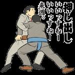 【限定無料スタンプ】休肝日の断り技【相撲編】 スタンプ(2016年02月08日まで)