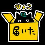 【隠し無料スタンプ】送る!受け取る!クロネコスタンプ(2016年04月11日まで)