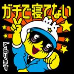 【隠し無料スタンプ】マツポリちゃんのお仕事大好きスタンプ(2016年04月18日まで)