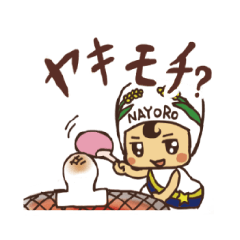 【ご当地キャラクリエイターズ】北海道名寄市観光キャラクター「なよろう」 スタンプ