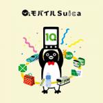 【無料着せかえ】Suicaのペンギン(2016年02月24日まで)