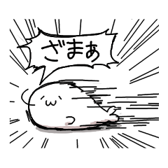 【人気スタンプ特集】あざらしさんスタンプ第5弾 スタンプ