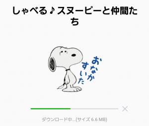 【音付きスタンプ】しゃべる♪スヌーピーと仲間たち スタンプ (2)