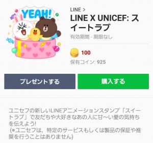 【公式スタンプ】LINE X UNICEF スイートラブ スタンプ (1)