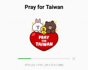 【公式スタンプ】Pray for Taiwan スタンプ (2)