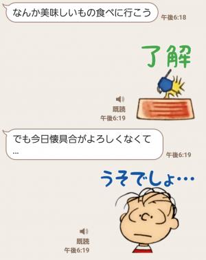 【音付きスタンプ】しゃべる♪スヌーピーと仲間たち スタンプ (4)
