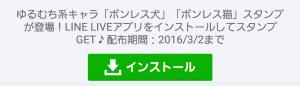 【隠し無料スタンプ】LINE LIVE×ボンレス犬&猫コラボ スタンプ(2016年03月02日まで) (1)