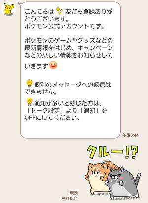 【隠し無料スタンプ】しゃべる!「名探偵ピカチュウ」 スタンプ(2016年04月26日まで) (3)