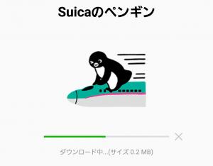【限定無料スタンプ】Suicaのペンギン スタンプ(2016年03月21日まで) (2)