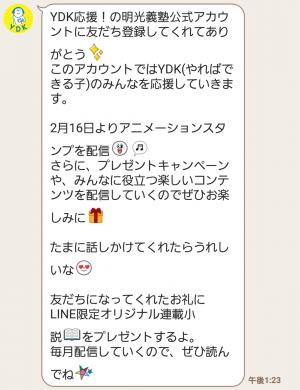 【限定無料スタンプ】第2弾!!明光の動くスタンプ(2016年03月14日まで) (4)