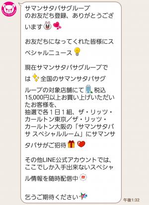 【隠し無料スタンプ】サマンサタバサ公式オリジナルスタンプ(2016年05月29日まで) (3)