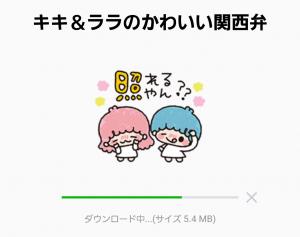 【公式スタンプ】キキ&ララのかわいい関西弁 スタンプ (2)