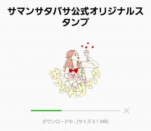 【隠し無料スタンプ】サマンサタバサ公式オリジナルスタンプ(2016年05月29日まで) (2)