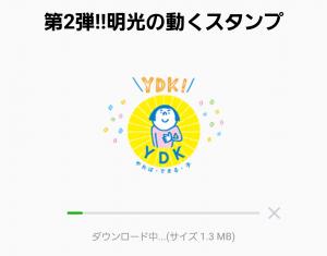 【限定無料スタンプ】第2弾!!明光の動くスタンプ(2016年03月14日まで) (2)
