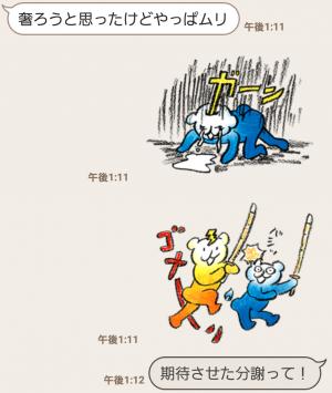 【限定無料スタンプ】火ぐまのパッチョ スタンプ(2016年03月14日まで) (8)