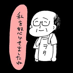 ぺろりん先生アイドルオタクスタンプ