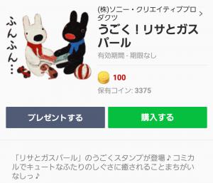【公式スタンプ】うごく!リサとガスパール スタンプ (1)