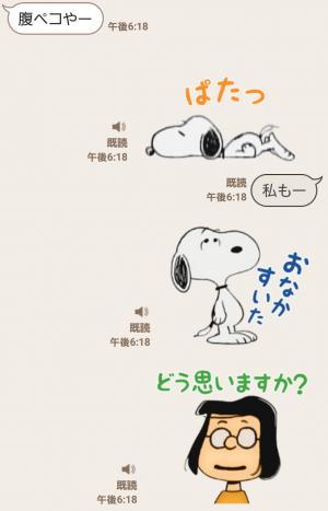 【音付きスタンプ】しゃべる♪スヌーピーと仲間たち スタンプ (3)
