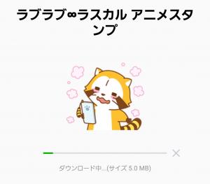 【公式スタンプ】ラブラブ∞ラスカル アニメスタンプ (2)