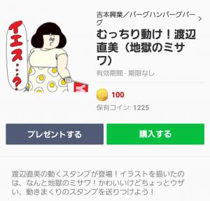 【公式スタンプ】むっちり動け!渡辺直美(地獄のミサワ) スタンプ (1)