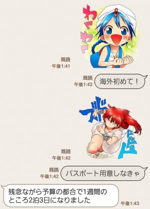 【公式スタンプ】マギvol.2 スタンプ (4)