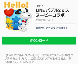 【隠し無料スタンプ】LINE バブル2 x スヌーピーコラボ スタンプ(2016年03月22日まで) (12)