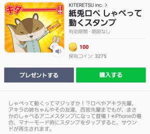 【音付きスタンプ】紙兎ロペ しゃべって動くスタンプ (1)