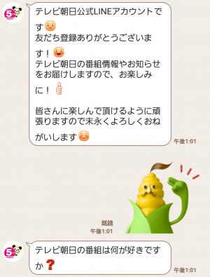 【限定無料スタンプ】徹子の部屋ルールル♪スタンプ(2016年02月29日まで) (3)