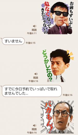 【音付きスタンプ】あぶない刑事 ボイススタンプ (7)