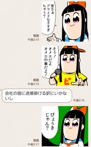 【人気スタンプ特集】ポプテピピック スタンプ (5)