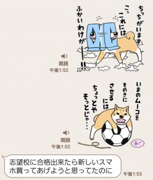 【音付きスタンプ】テレビアニメいとしのムーコボイススタンプ (6)