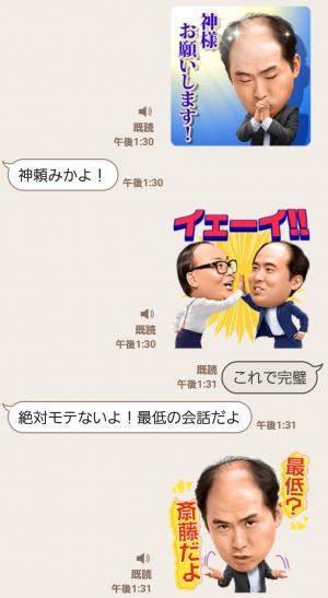 【音付きスタンプ】しゃべるトレンディエンジェル スタンプ (8)