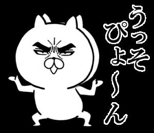 目ヂカラ☆にゃんこ3