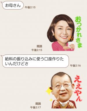 【隠し無料スタンプ】ゆうちょオリジナルスタンプ(2016年05月22日まで) (3)