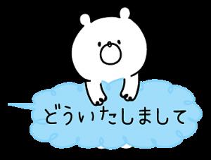 *:★ガーリーくまさん*敬語★:*.