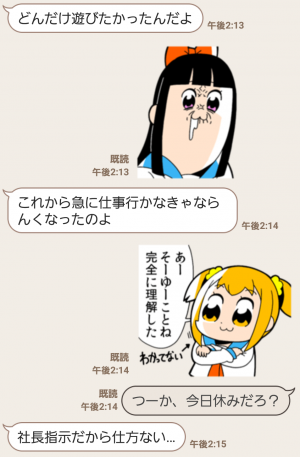 【人気スタンプ特集】ポプテピピック スタンプ (4)