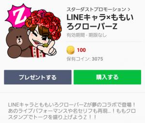 【公式スタンプ】LINEキャラ×ももいろクローバーZ スタンプ (1)